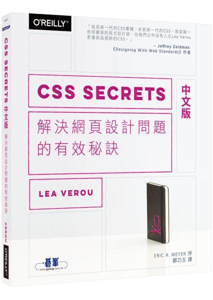 CSS Secrets 中文版:解決網頁設計問題的有效秘訣