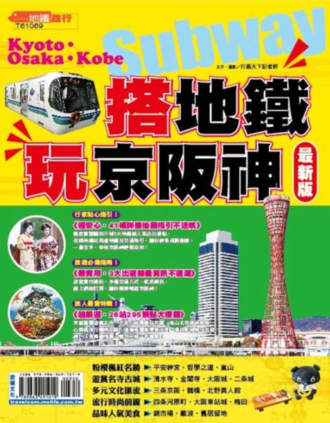 搭地鐵玩京阪神:26精選地鐵站·295魅力遊點,超級自由行祕笈【2016最新版】
