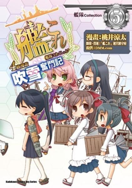 艦隊Collection 4格漫畫 吹雪奮鬥記 05