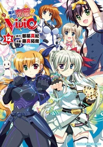 魔法少女奈葉ViVid 12