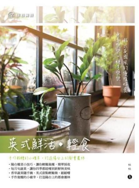 英式鮮活◆輕食:手作栽種的小確幸,打造陽台上的都會叢林
