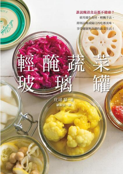 輕醃蔬菜玻璃罐:誰說醃漬食品都不健康·使用養生食材、輕醃手法,享受健康無負擔的蔬菜生活!