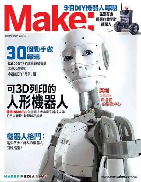 Make:國際中文版21