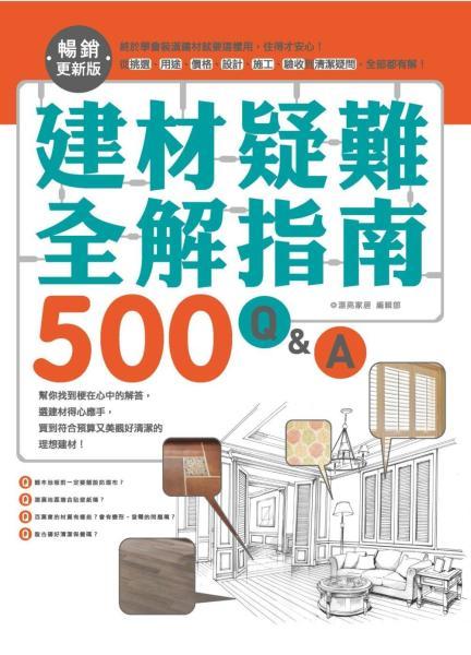 建材疑難全解指南500Q&A:終於學會裝潢建材就要這樣用,住得才安心!從挑選、用途、價格、設計、施工、驗收到清潔疑問,全部都有解 【暢銷更新版】
