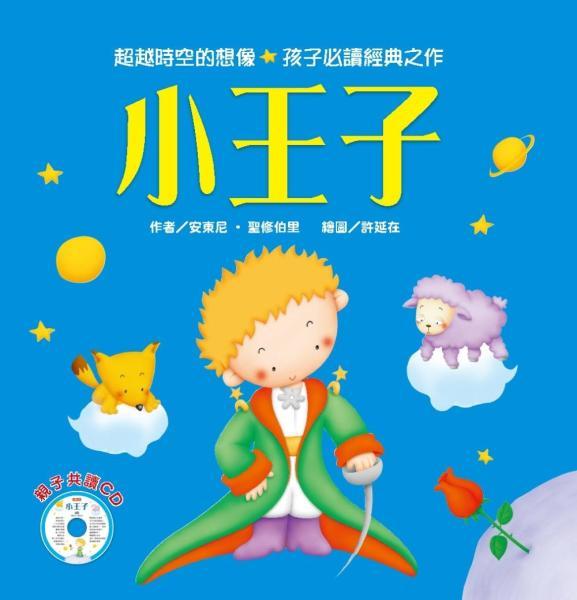 想像童話:小王子(附故事CD)