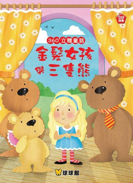 360°立體童話:金髮女孩與三隻熊
