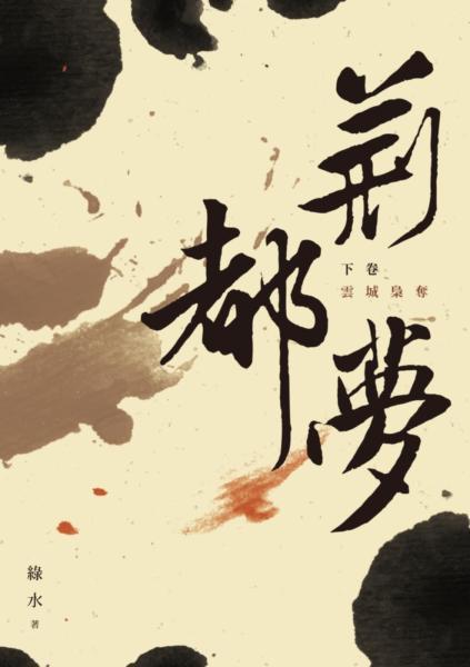 荊都夢(下卷):雲城梟奪