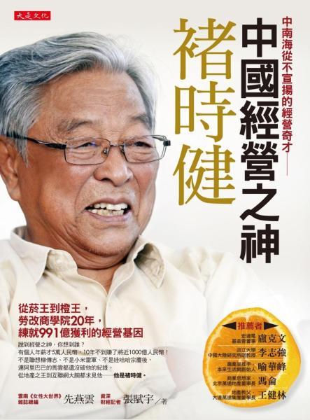 中國經營之神褚時健:從菸王到橙王,勞改商學院20年,練就991億獲利的經營基因