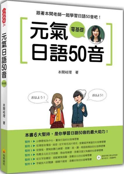 元氣日語50音(隨書附贈日籍名師親錄標準發音+朗讀MP3)