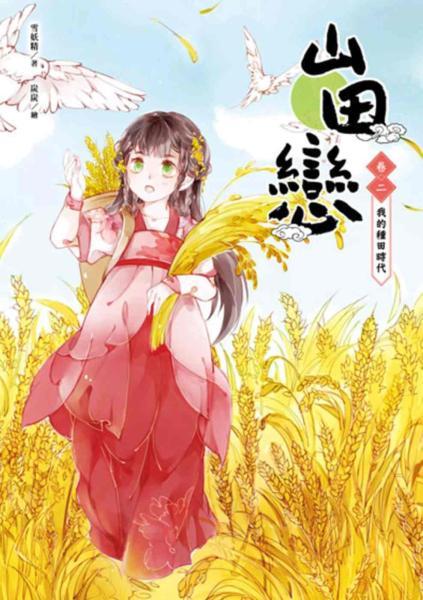山田戀 卷二:我的種田時代