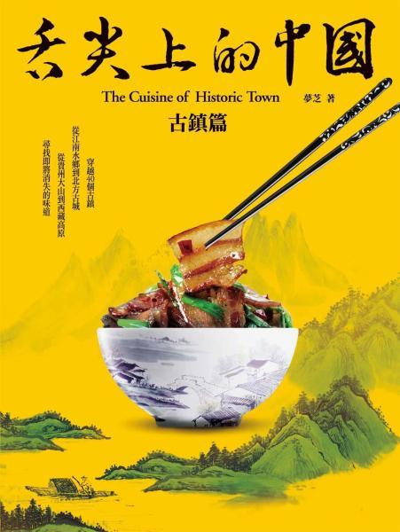 舌尖上的中國:古鎮篇