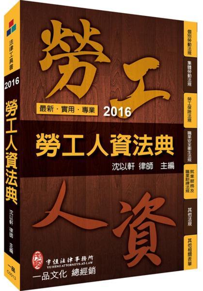 勞工人資法典-2016國考.實務法律工具書<一品>