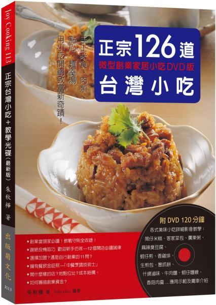 正宗台灣小吃126道:微型創業家居小吃-手工米食、肉類、點心、麵羹湯,用小吃開創致富新奇蹟!(附120分鐘DVD)