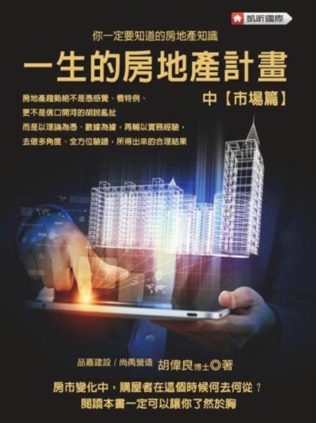 一生的房地產計畫:中(市場篇)