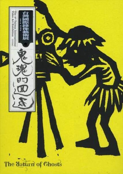 鬼魂的迴返:2014第四屆台灣國際錄像藝術展