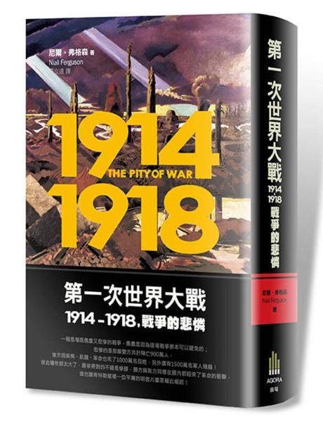 第一次世界大戰,1914-1918 戰爭的悲憐