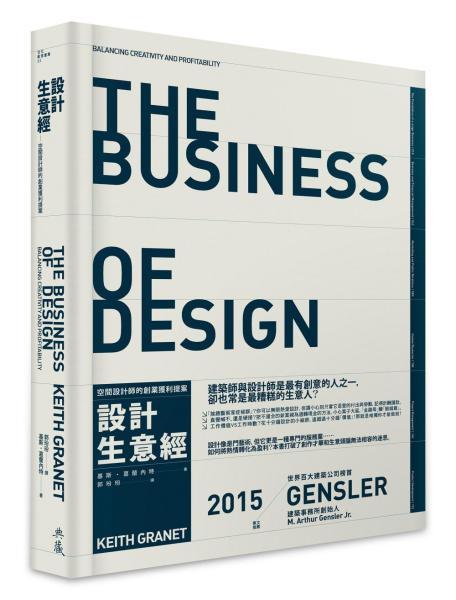 設計生意經:空間設計師的創業獲利提案