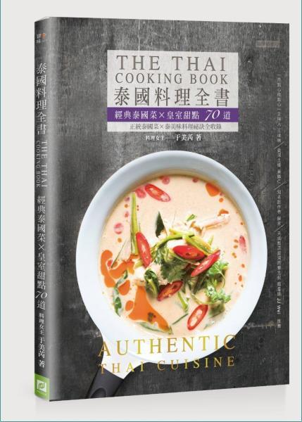 泰國料理全書:經典泰國菜×皇室甜點70道