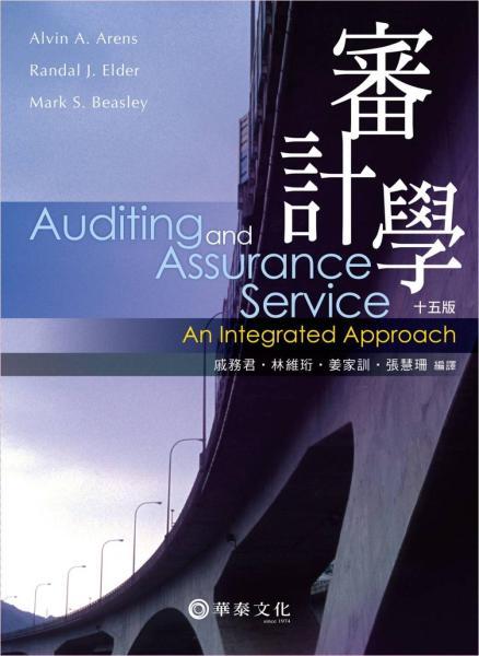 審計學(Arens/ Auditing and Assurance Services: An Integrated Approach 15/e)