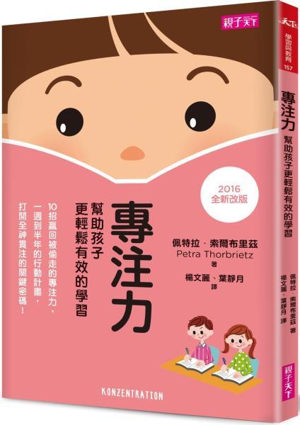 專注力:幫助孩子更輕鬆有效的學習(2016年全新改版)