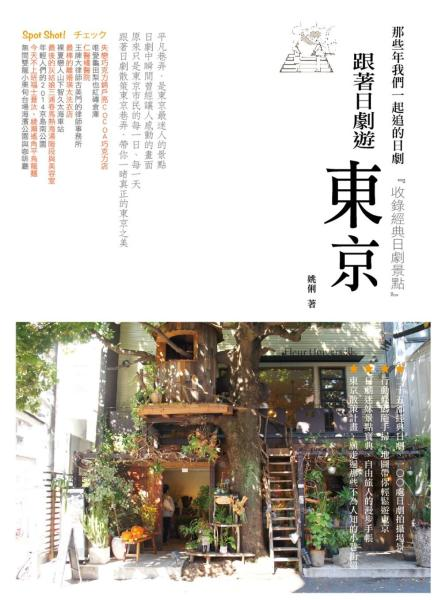 跟著日劇遊東京:那些年我們一起追的日劇