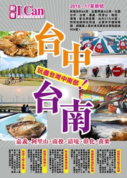 台中台南 玩盡台灣中南部!(2016-2017革新號)
