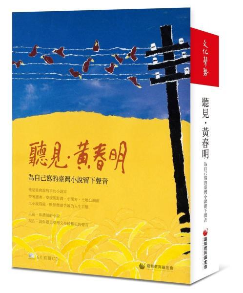 聽見·黃春明:給自己寫的臺灣小說留下聲音〈6CD〉