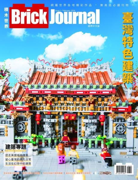 Brick Journal 積木世界 國際中文版 Issue 3