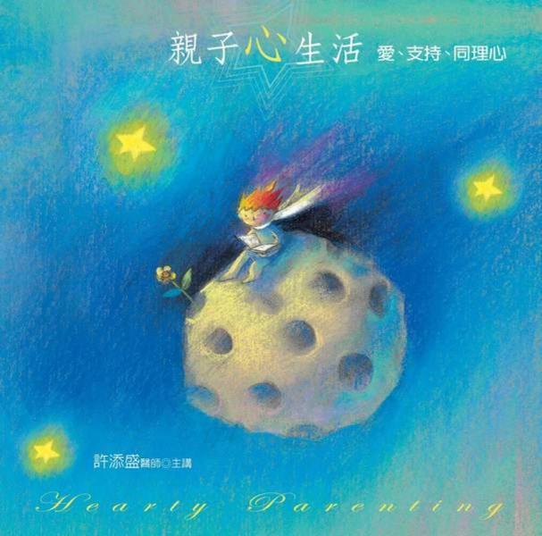 親子心生活有聲書:愛、支持、同理心﹝新版﹞(8片CD)