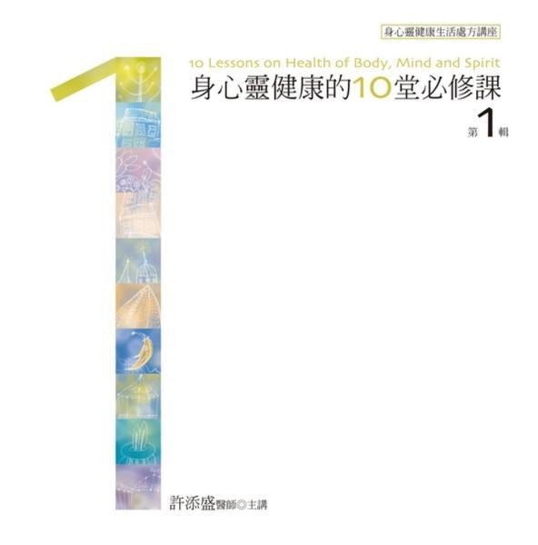身心靈健康的10堂必修課有聲書第1輯﹝新版﹞(10片CD)