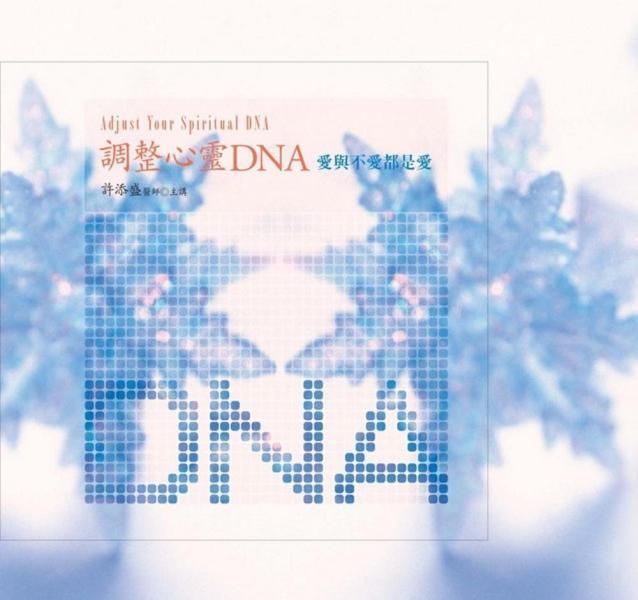 調整心靈 DNA有聲書:愛與不愛都是愛﹝新版﹞(10片CD)