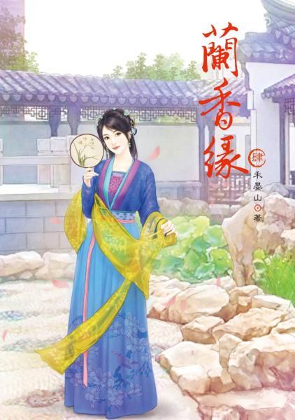 蘭香緣 4