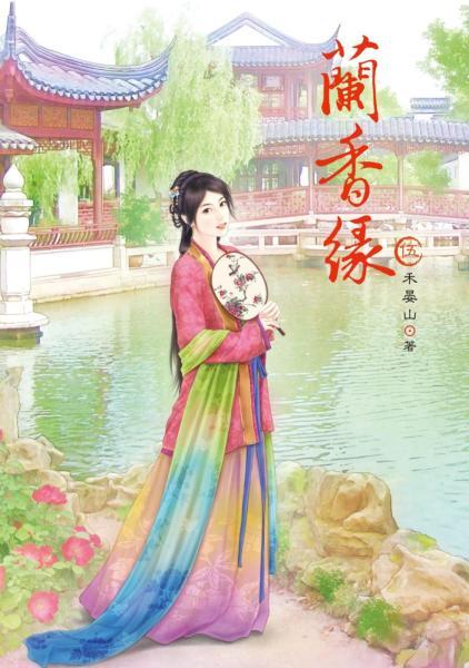 蘭香緣 5