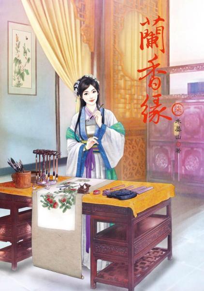 蘭香緣 7