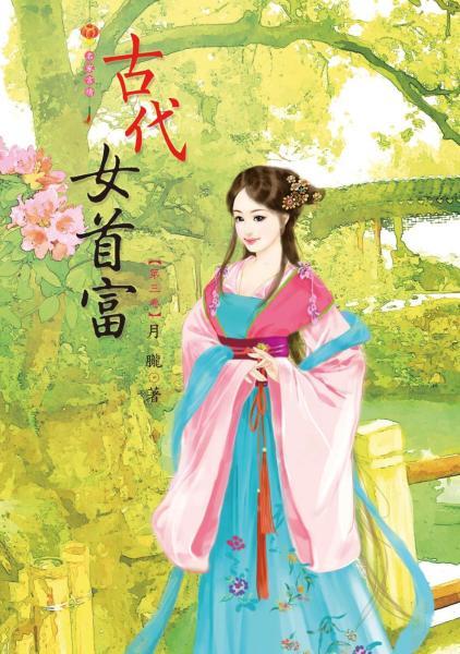 古代女首富 3