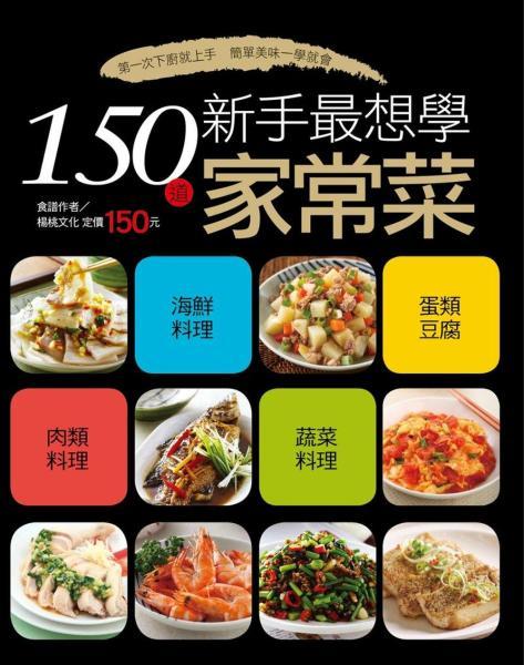 150道新手最想學家常菜
