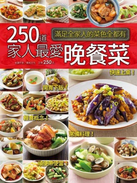 250道家人最愛晚餐菜