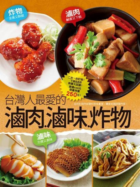 台灣人最愛的滷肉滷味炸物