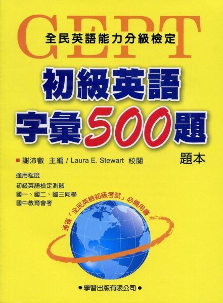 初級英語字彙500題【題本】