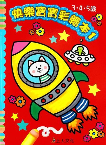 快樂寶寶彩繪本1