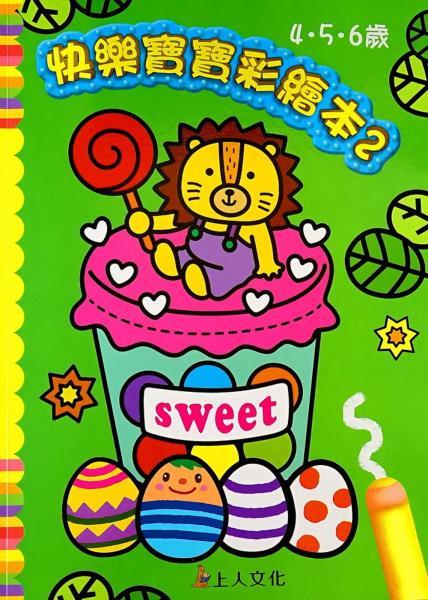 快樂寶寶彩繪本2
