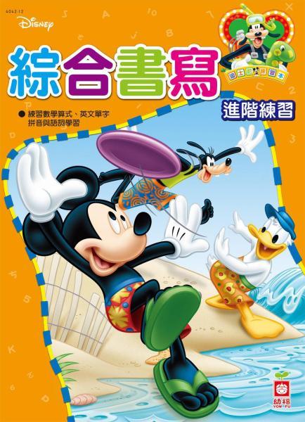 迪士尼練習本:綜合書寫進階練習