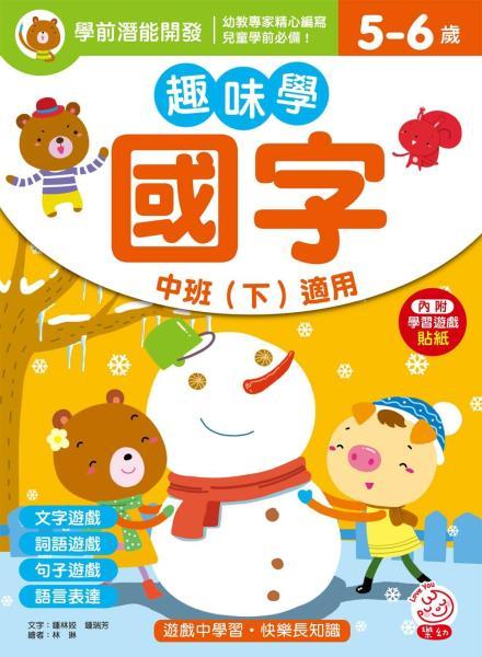 趣味學國字 中班(下)適用(5-6歲)(內附學習遊戲貼紙)