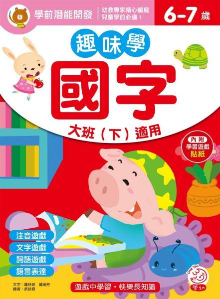 趣味學國字 大班(下)適用(6-7歲)(內附學習遊戲貼紙)