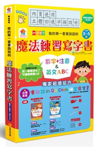 我的第一套會說話的魔法練寫書:英文ABC&數字+注音