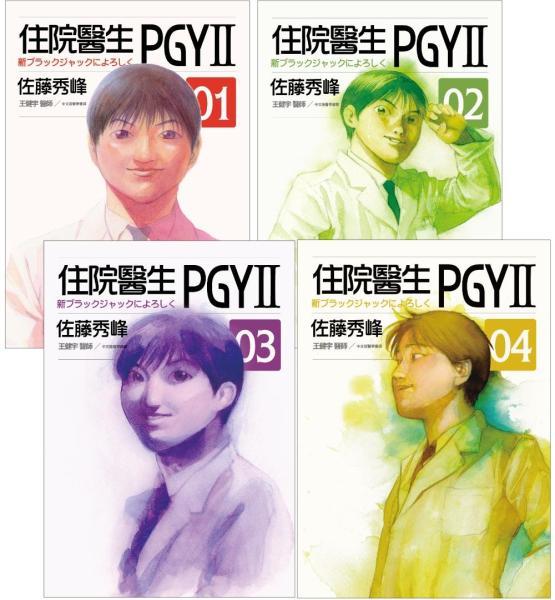 住院醫生PGYII 器官移植篇(1-4)