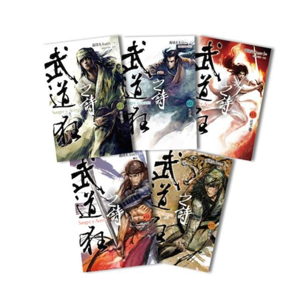 武道狂之詩(11-15)
