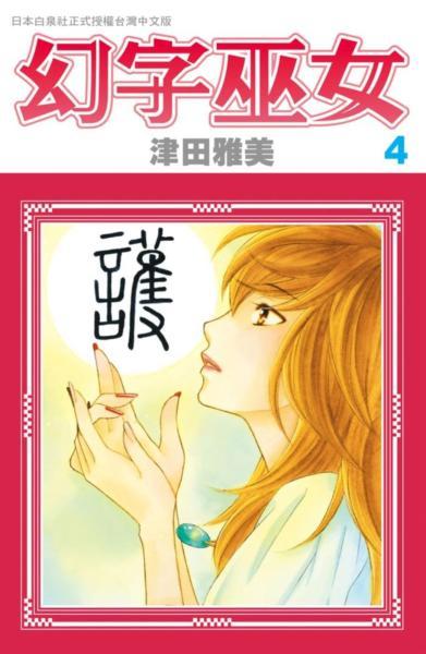 幻字巫女 4
