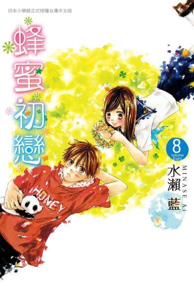 蜂蜜初戀 8
