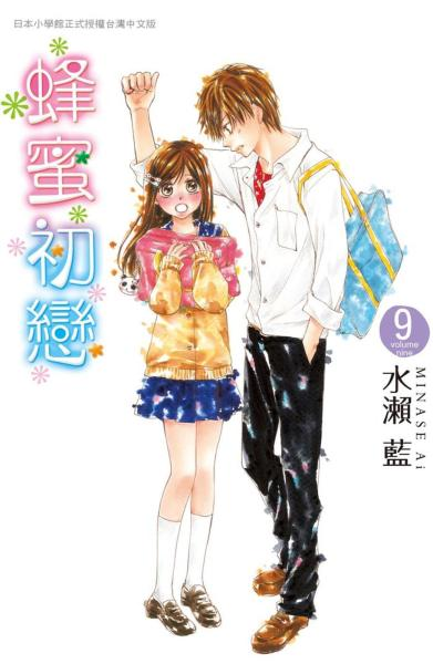 蜂蜜初戀 9